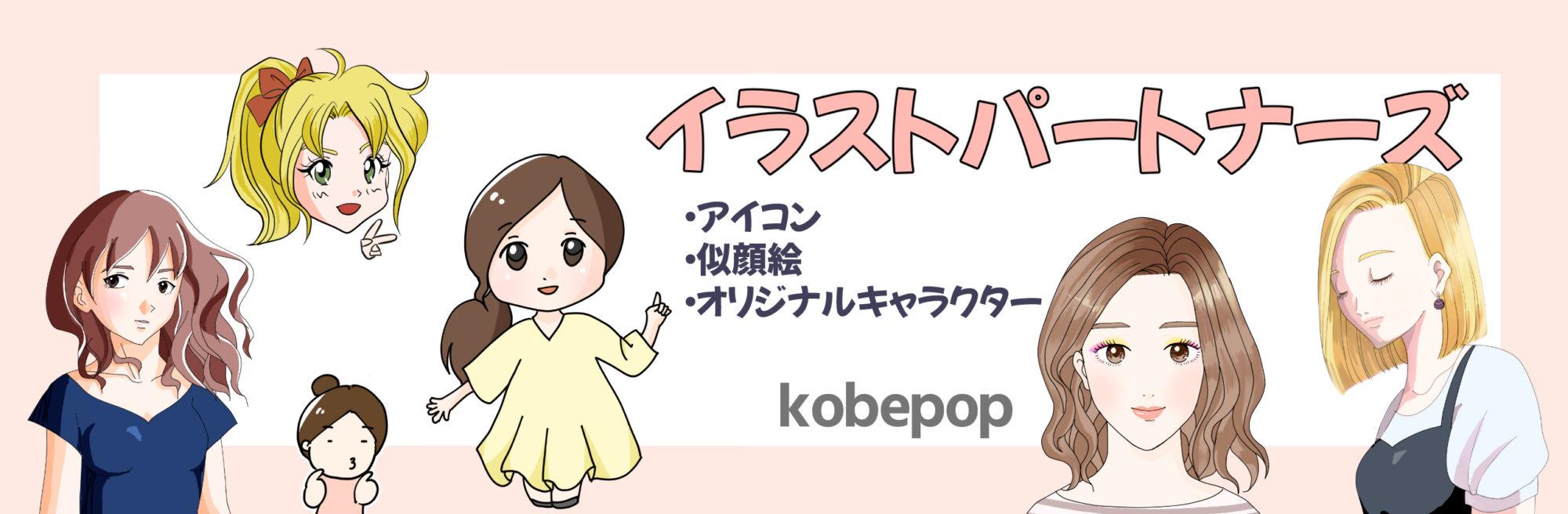 神戸の手描きPOP屋さん